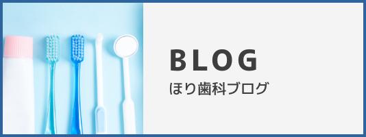 ほり歯科ブログ